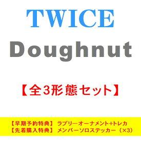 【早期予約特典:ラブリーオーナメント+トレカ+ステッカー3枚(1/8種ランダム)付き】 TWICE/Doughnut (初回A+初回B+通常) (CD) 2021/12/15発売