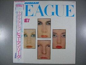 【中古レコード】ヒューマン・リーグ/ラヴ・アクション[LPレコード 12inch]