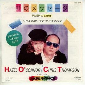 【中古レコード】ヘイゼル・オコナー&クリス・トンプソン/虹のメッセージ/セーフ[EPレコード 7inch]