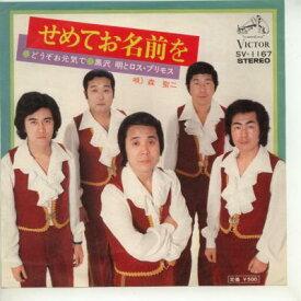 【中古レコード】黒沢明とロス・プリモス/森聖二/せめてお名前を/どうぞお元気で[EPレコード 7inch]
