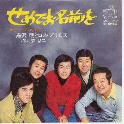 【中古レコード】黒沢明とロス・プリモス/せめてお名前を/どうぞお元気で[EPレコード 7inch]