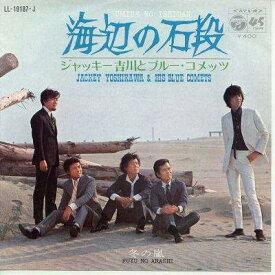 【中古レコード】ジャッキー吉川とブルー・コメッツ/海辺の石段/冬の嵐[EPレコード 7inch]