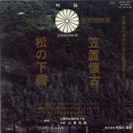 【中古レコード】広重光風/笠置懐古[EPレコード 7inch]