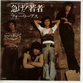 【中古レコード】フォーリーブス/急げ!若者/さらば故郷の街[EPレコード 7inch]