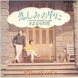 【中古レコード】ビリー・バンバン/悲しみの中に[EPレコード 7inch]