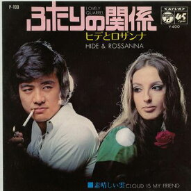 【中古レコード】ヒデとロザンナ/ふたりの関係[EPレコード 7inch]