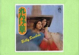 【中古レコード】ビリー・バンバン/れんげ草/この道をどこまでも[EPレコード 7inch]