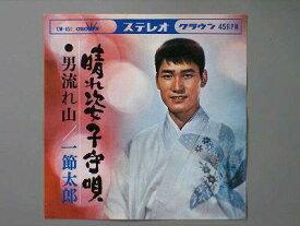 【中古レコード】一節太郎/晴れ姿子守唄[EPレコード 7inch]