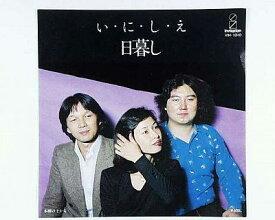 【中古レコード】日暮し/い・に・し・え[EPレコード 7inch]