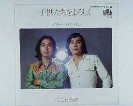 【中古レコード】ビリー・バンバン/子供たちをよろしく[EPレコード 7inch]