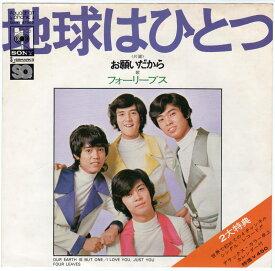 【中古レコード】フォーリーブス/地球はひとつ/お願いだから[EPレコード 7inch]