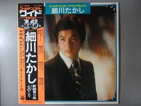 【中古レコード】細川たかし/ゴールデンスター・ワイド・デラックス[LPレコード 12inch]