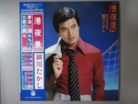 【中古レコード】細川たかし/港夜景/昭和演歌名曲集Vol.4[LPレコード 12inch]