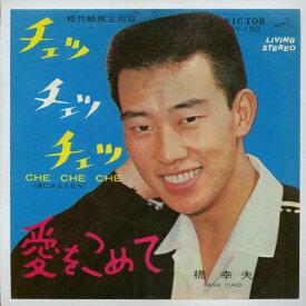 【中古レコード】橋幸夫/チェッチェッチェッ(涙にさようなら)[EPレコード 7inch]