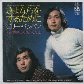 【中古レコード】ビリー・バンバン/さよならをするために[EPレコード 7inch]