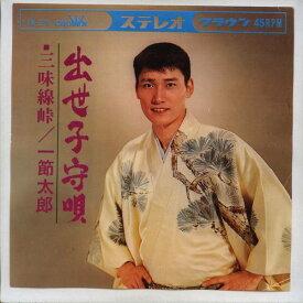 【中古レコード】一節太郎/出世子守唄[EPレコード 7inch]