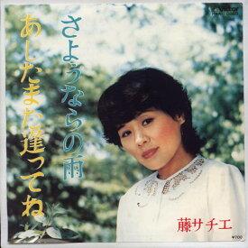 【中古レコード】藤サチエ/あしたまた逢ってね[EPレコード 7inch]