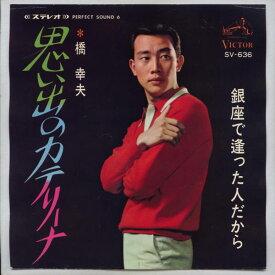 【中古レコード】橋幸夫/思いでのカテリーナ[EPレコード 7inch]