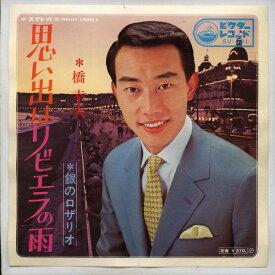 【中古レコード】橋幸夫/思い出はリビエラの雨[EPレコード 7inch]