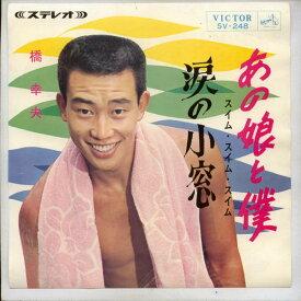 【中古レコード】橋幸夫/あの娘と僕(スイム・スイム・スイム)[EPレコード 7inch]