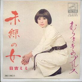 【中古レコード】日吉ミミ/未練の女[EPレコード 7inch]