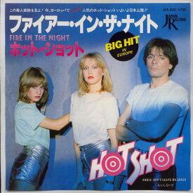 【中古レコード】ホット・ショット/ファイアー・イン・ザ・ナイト[EPレコード 7inch]