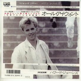 【中古レコード】ハワード・ジョーンズ/オール・アイ・ウォント[EPレコード 7inch]