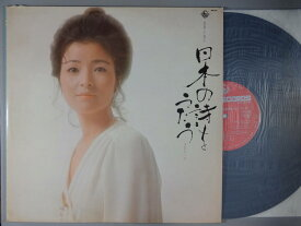 【中古レコード】倍賞千恵子/日本の詩をうたう[LPレコード 12inch]