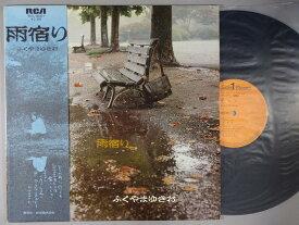 【中古レコード】ふくやまゆきお/雨宿り[LPレコード 12inch]