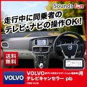 【CMM-VLHA pb(ピービー)】ボルボ V40・S60・V60・XC60・V70・用 テレビキャンセラー/ナビキャンセラー/TVキャンセ…