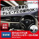BMW テレビキャンセラー/TVキャンセラー/ナビキャンセラー 【BMW CIC UNLOCK】 (BMW CIC アンロック)CD-ROMタイプ【走行中/運転...