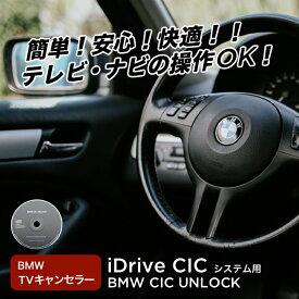 永久保証 BMW テレビキャンセラー TVキャンセラー ナビキャンセラー 【BMW CIC UNLOCK】 (BMW CIC アンロック)CD-ROMタイプ【走行中/運転中/コーディング/ナビ操作/TV/DVD/視聴/可能/解除/配線不要/新車】【RCP】