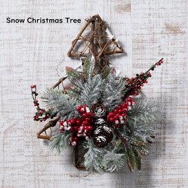 送料無料 クリスマス スノークリスマスツリー クリスマス飾り クリスマスツリー クリスマスリース クリスマスプレゼント 玄関 ドア かわいい おしゃれ インテリア ギフト ラッピング おすすめ 人気