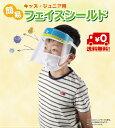 送料無料 ネコポス便 日本製 ジュニア キッズ フェイスシールド 子供 フェイスシールド 子供用 かわいい 高透…