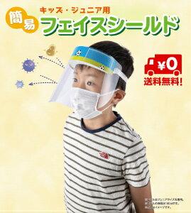 送料無料 フェイスシールド5枚セット 日本製 フェイスシールド 子供用 フェイスシールド こども ジュニア キッズ  かわいい 高透明PET使用 曇り止め加工付き 飛沫防止 感染 飛