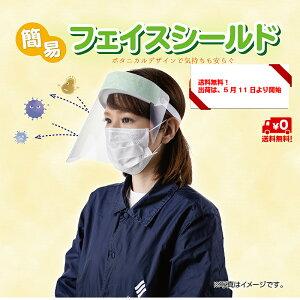 送料無料 日本製 フェイスシールド「10枚セット」 おしゃれ フェイスシールド 目立たない 飛沫防止 デンタル 感染 飛沫感染 対策 感染予防 コロナ対策 エステサロン ネイルサロン