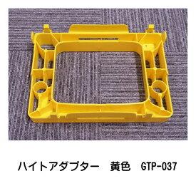 オプティマバッテリー【OPTIMA】ハイトアダプター 3.7L、4.2L共用 黄 国産車D23、D26サイズ