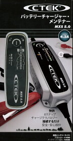 CTEK MXS5.0JP / シーテック 充電器 バッテリー チャージャー メンテナー