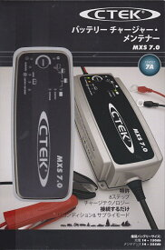 CTEK MXS7.0JP / シーテック 充電器 バッテリー チャージャー メンテナー