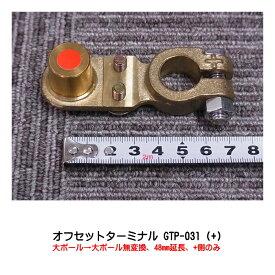 オプティマバッテリー【OPTIMA】真鍮オフセットターミナル GTP-031 大ポール→大ポール プラス側のみ 47mm延長