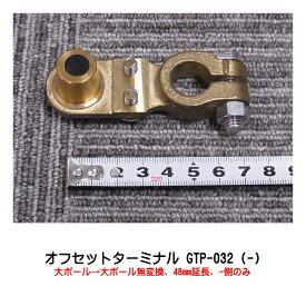 オプティマバッテリー【OPTIMA】真鍮オフセットターミナル GTP-032 大ポール→大ポール マイナス側のみ 47mm延長