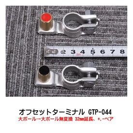 オプティマバッテリー【OPTIMA】オフセットターミナル GTP-044 大ポール→大ポール (+、−)ペア 32mm延長