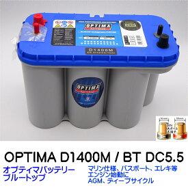 オプティマバッテリー【OPTIMA】ブルートップ D1400M / BT DC-5.5L / 8052-188 / D31M【端子DIN サブ端子付】