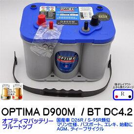 オプティマバッテリー【OPTIMA】ブルートップ D900M / BT DC4.2 / 8016-253 / D34M【Rタイプ 端子DIN サブ端子付】