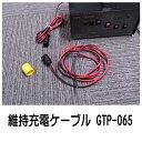 オプティマ専用オート充電器 OPC-3000V3用維持充電ハーネス(車両側)GTP-065