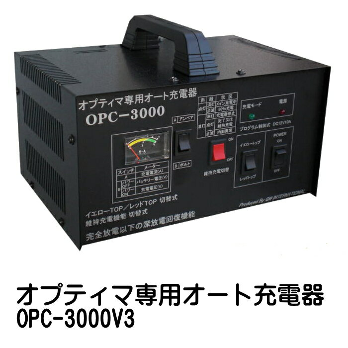 オプティマバッテリー専用オート充電器 新OPC-3000V3 【液開放型、MF,シールド等一般電池も対応】
