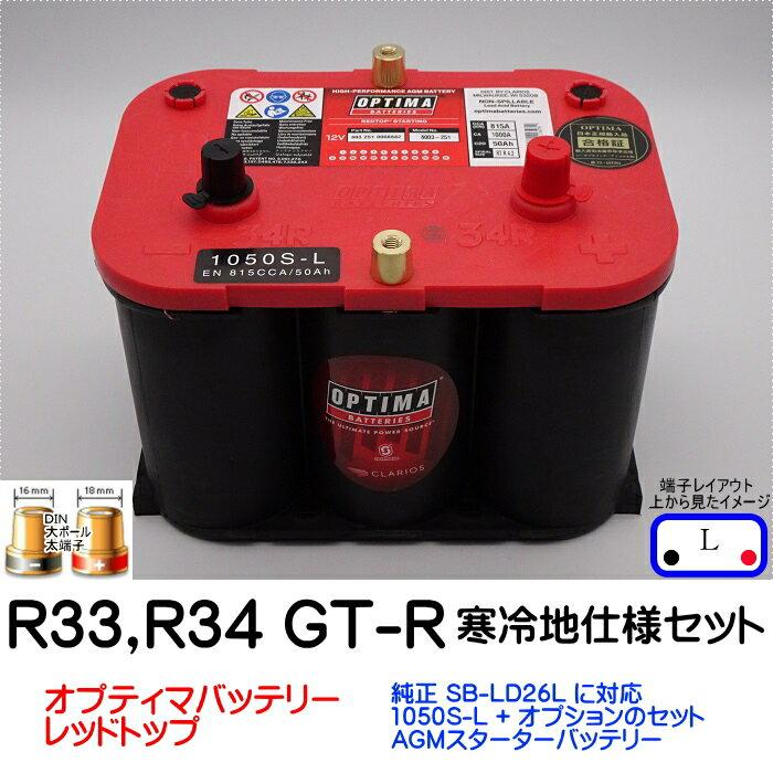 オプティマバッテリー【OPTIMA】レッドトップ 1050S-L / R33,R34 GT-R 寒冷地仕様用セット【Lタイプ 端子DIN】車 オプティマ バッテリー カーバッテリー ドライバッテリー D26L 互換