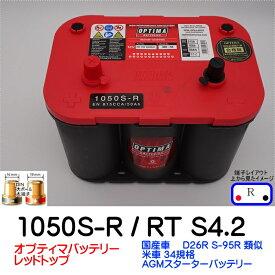 オプティマバッテリー【OPTIMA】レッドトップ 1050S-R / RT S-4.2 / 8002-250【Rタイプ 端子DIN】
