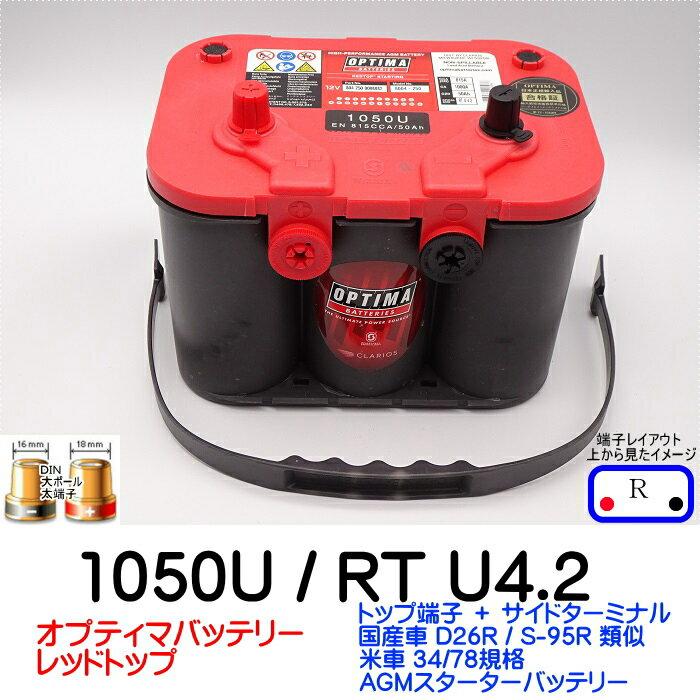オプティマバッテリー【OPTIMA】レッドトップ 1050U / RT U-4.2L / 8004-250【Rタイプ 端子DIN サイド端子付】