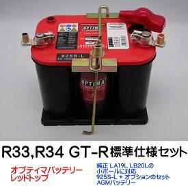 オプティマバッテリー【OPTIMA】レッドトップ 【標準仕様R33,R34 GT-R】 925S-L / RT R-3.7L 【Lタイプ 端子DIN】